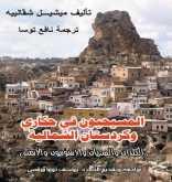 المؤرخ شفالييه، تسمية الآشوريين والكلدان أسطورة خرافية  بقلم: موفق نيسكو