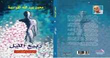 """""""ربيع الليل"""" إصدار جديد لمحمد القواسمة عن دار هبة ناشرون وموزعون"""
