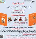 """تقديم وتوقيع الترجمة العربية للسيرة- الروائية """" توناروز حمالة الأمل"""""""