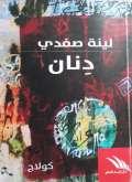 دنان لينة الصفدي وكولاج النصوص 1 بقلم:فراس حج محمد