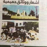 """""""أشعار ووثائق حميمية"""" كتاب جديد للشاعر نايف سليم"""