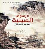 """صدور كتاب """"الرسوم الصينية"""" عن الدار العربية للعلوم ناشرون"""