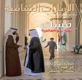 """صدور العدد """"83"""" من مجلة الإمارات الثقافية"""