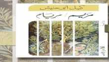 الفنية والسرد في رواية  مريم/مريام  بقلم: رائد الحواري