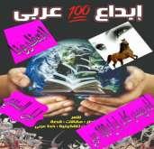 صدور كتاب إبداع مائة 100عربي لـ  ليلى ألسندي