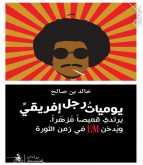 """صدور مجموعة """"يومياتُ رجلٍ إفريقيّ"""" للجزائري خالد بن صالح"""