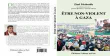 أكاديمي من غزة يصدر كتاب في فرنسا عن المقاومة الشعبية في فلسطين ومسيرة العودة في قطاع غزة