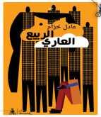 """صدور المجموعة الشعرية """"الربيع العاري"""" للشاعر الإماراتي عادل خزام"""