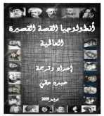 أنطولوجيا القصة القصيرة العالمية إعداد وترجمة عبده حقي