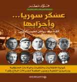 صدور كتاب عسْكَر سوريا... وأحزابها غواية الانقلابات والتقلبات والولاءات الحنظلية