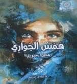 همس الجواري..نصوص نثرية للكاتبة هدير الجبوري بقلم:ا.د. ابراهيم خليل العلاف
