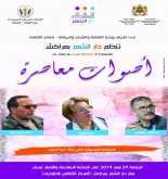 """""""أصوات معاصرة"""" في ضيافة دار الشعر بمراكش"""