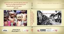 """صدور الجزء الأول من كتاب """"البنك الدولي وصندوق النقد الدولي: أدوات للتعمير أم للتدمير؟!"""