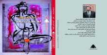 """هيئة الكتاب تصدر ديوان """"لم يحدث بعد""""للشاعر والروائي أحمد بشير العيلة"""