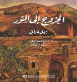 """صدور كتاب """"الخروج إلى النور"""" عن مؤسسة الدراسات الفلسطينية"""
