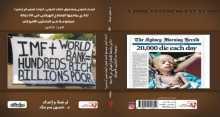 """صدور الجزء الثاني من كتاب """"البنك الدولي وصندوق النقد الدولي: أدوات للتعمير أم للتدمير؟!"""