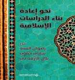 """صدور كتاب """"نحو إعادة بناء الدراسات الإسلامية"""" عن الدار العربية للعلوم ناشرون"""