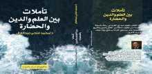 """صدور كتاب صدور""""تأملات بين العلم والدين والحضارة"""" لـ د. محمد فتحي عبد العال"""