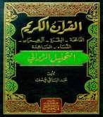 صدور ثلاثة مجلّدات من أحدث تفسير للقرآن الكريم لمؤلفه عبد الباقي يوسف