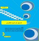 كتاب/ التسويق عبر البريد الإلكتروني بقلم: فؤاد الصباغ