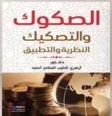 """""""الصكوك والتصكيك ..النظرية والتطبيق"""" كتاب لرئيس البورصة السوداني بمعرض الكتاب 22يناير"""