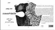 وقفات مع الشعر الفلسطيني الحديث بقلم: الأسير كميل ابو حنيش