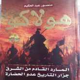 المجرم هولاكو وخيانة المسلمين والنصارى واليهود بقلم:معمر حبار