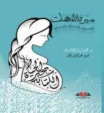 """"""" سيرة الأمهات """" كتاب جديد للدكتورة فوزية أبو خالد"""