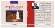 جدلية ثورة الحب وثورة النضال والمعارك الخاسرة بقلم:د.صالح الطائي