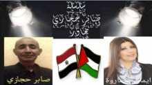 صابرحجازي يحاورالشاعرة والباحثة الفلسطينية ايمان مصاروة