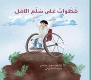 صدر حديثاً خُطُواتٌ عَلى سُلَّمِ الأَمَلِ  قصة للأطفال