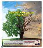 مجلة الفيصل: حوارات ومواضيع متنوعة وملف حول المناخ