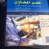 """صدور الطبعة الثانية من كتاب """"دورة المستندات في الشركات الكبرى"""" للباحث الأديب بكر السباتين"""