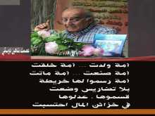 أمة  بلا  أمة بقلم:عصمت شاهين دوسكي