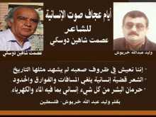 أيام عجاف قضية إنسانية بقلم:وليد عبدالله خريوش