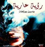 رؤية عارية مجموعة قصصية  للكاتب ياسين بوزلفة بقلم الضّاوي سامية