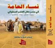 """نساء العامة في مصر خلال العصر المملوكي """"648-923هـ/1250-1517م""""، للدكتورة إيمان صلاح عطاطة"""