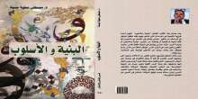 """صدور كتاب """"البنية و الأسلوب"""" عن مؤسسة شمس للنشر"""