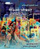 صدور كتاب مختارات شعرية للشاعر عبد العزيز المقالح