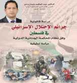جرائم الاحتلال الإسرائيلي في فلسطين وفق نظام المحكمة الجنائية الدولية